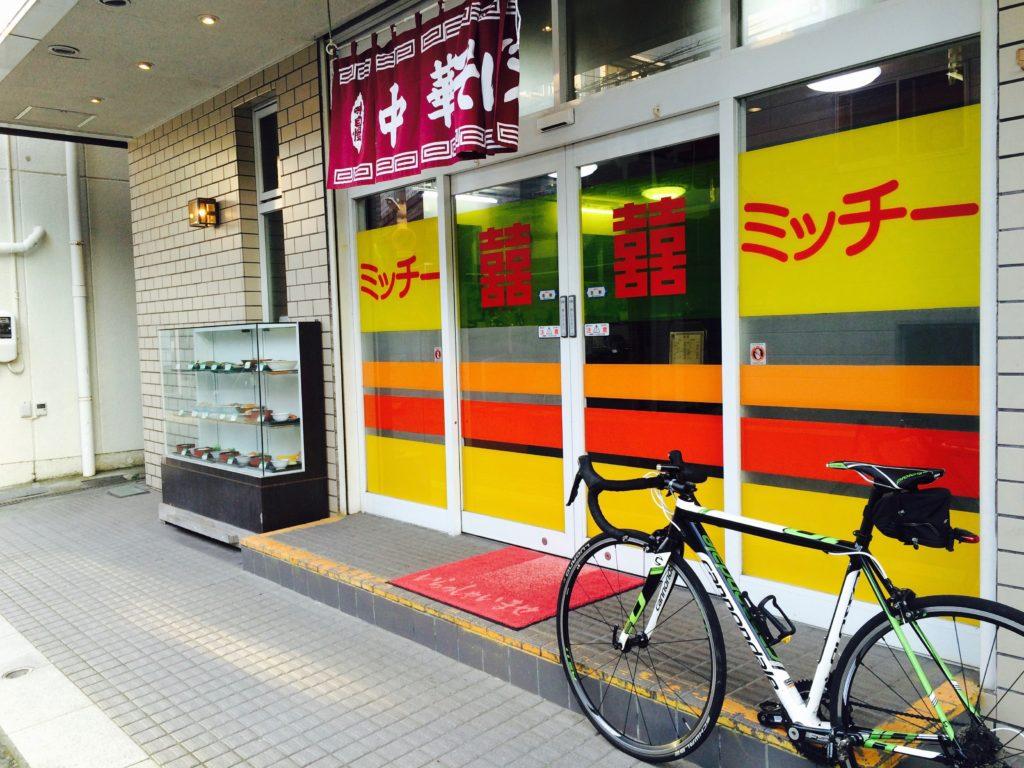 和歌山県高野山のミッチー中華飯店の外観