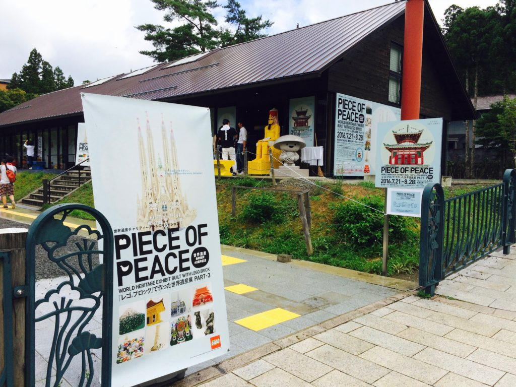 PIECE OF PEACE開催中の高野山ギャラリーの外観
