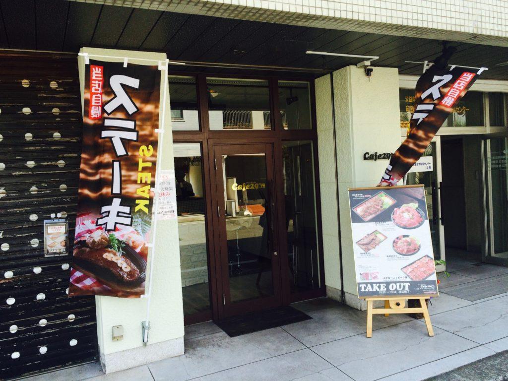和歌山市cafe29の外観