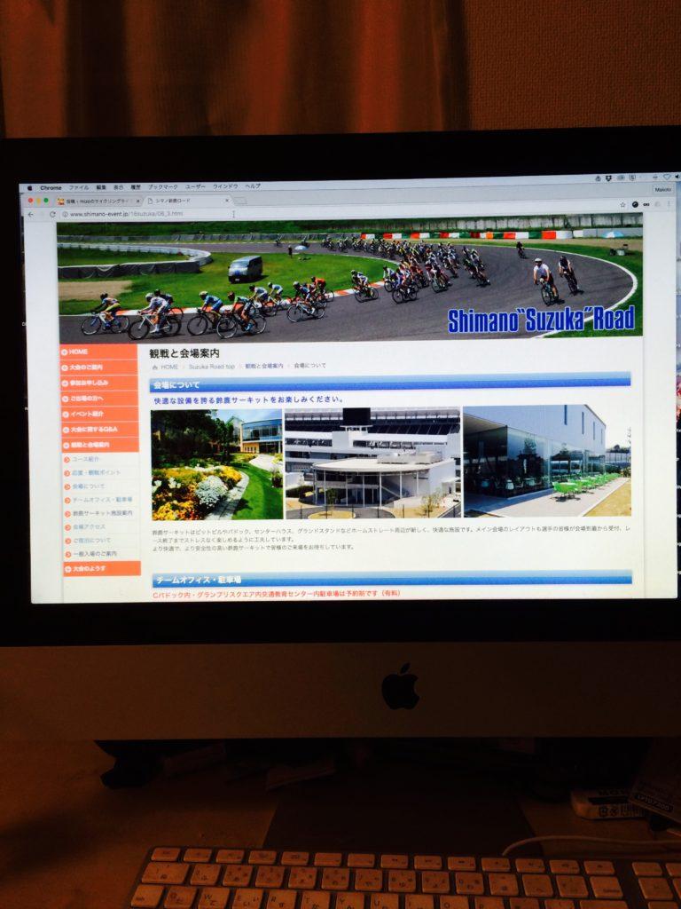 シマノ鈴鹿ロードレースのホームページ