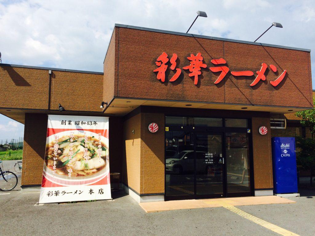 奈良県天理市の彩華ラーメン本店の外観
