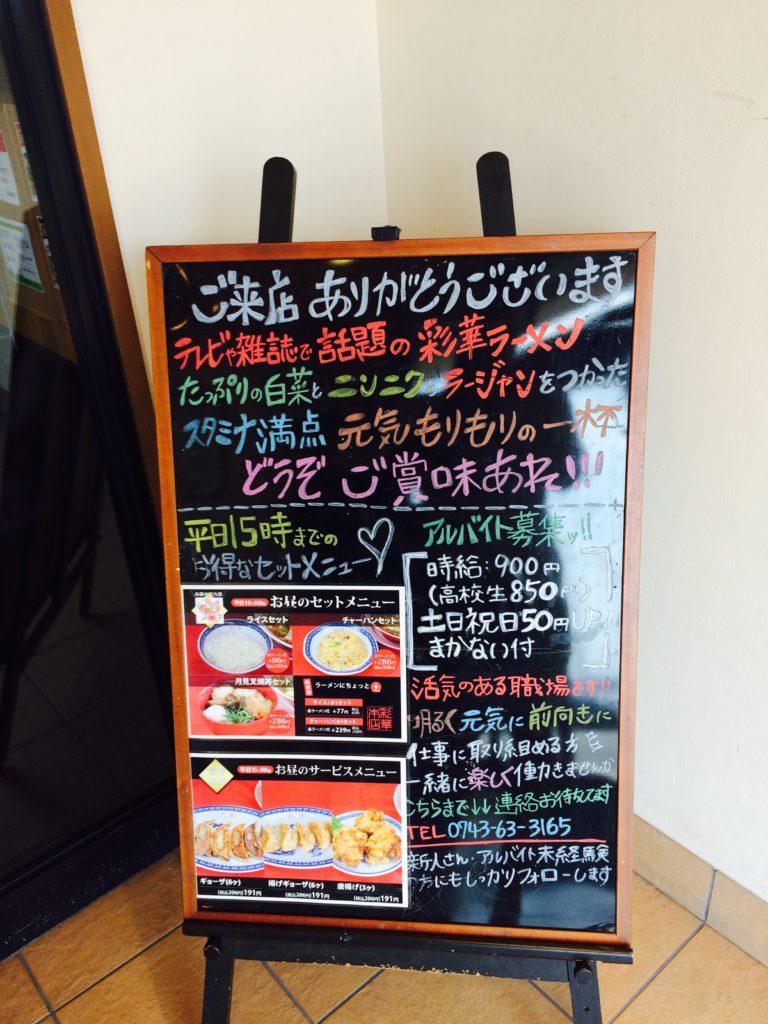奈良県天理市の彩華ラーメン本店のメニュー看板