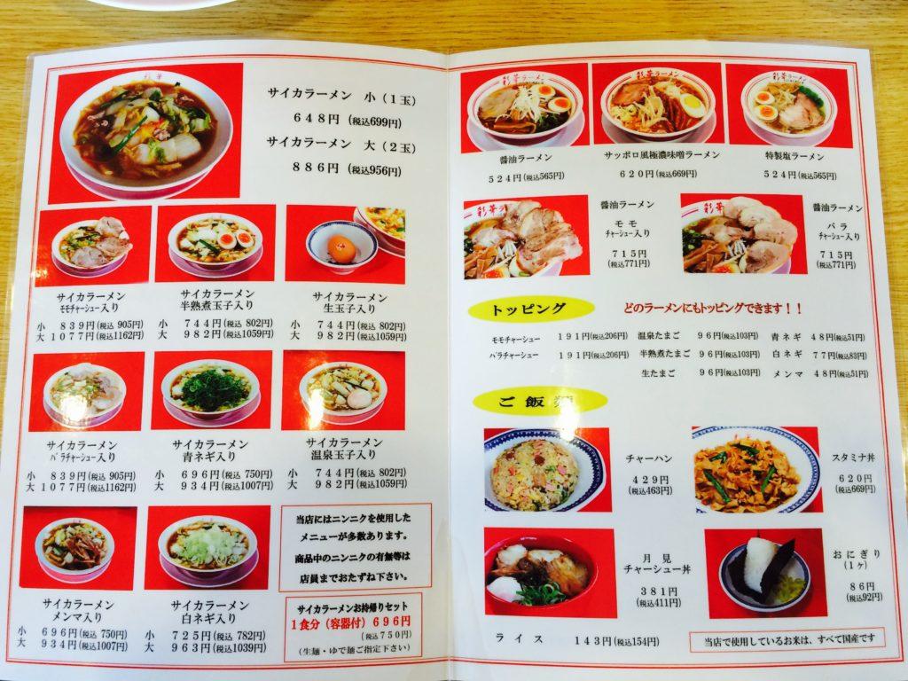 彩華ラーメン本店のメニュー