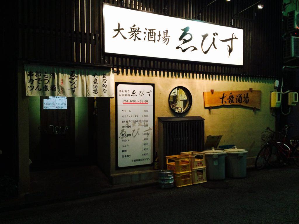 三重県四日市市大衆酒場ゑびすの外観