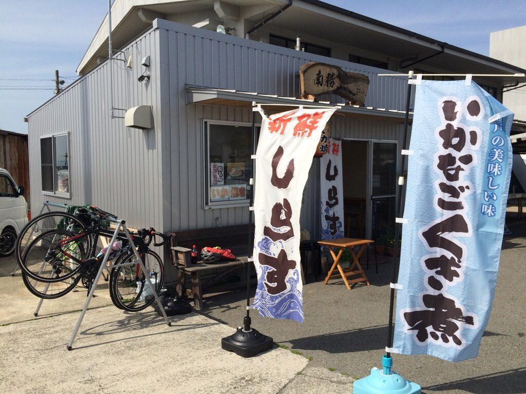 岬町深日港の南勝の外観とサイクルラックに掛けたロードバイク