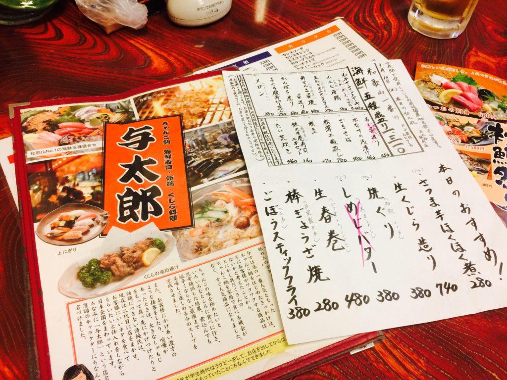 与太郎和歌山駅前店のメニュー