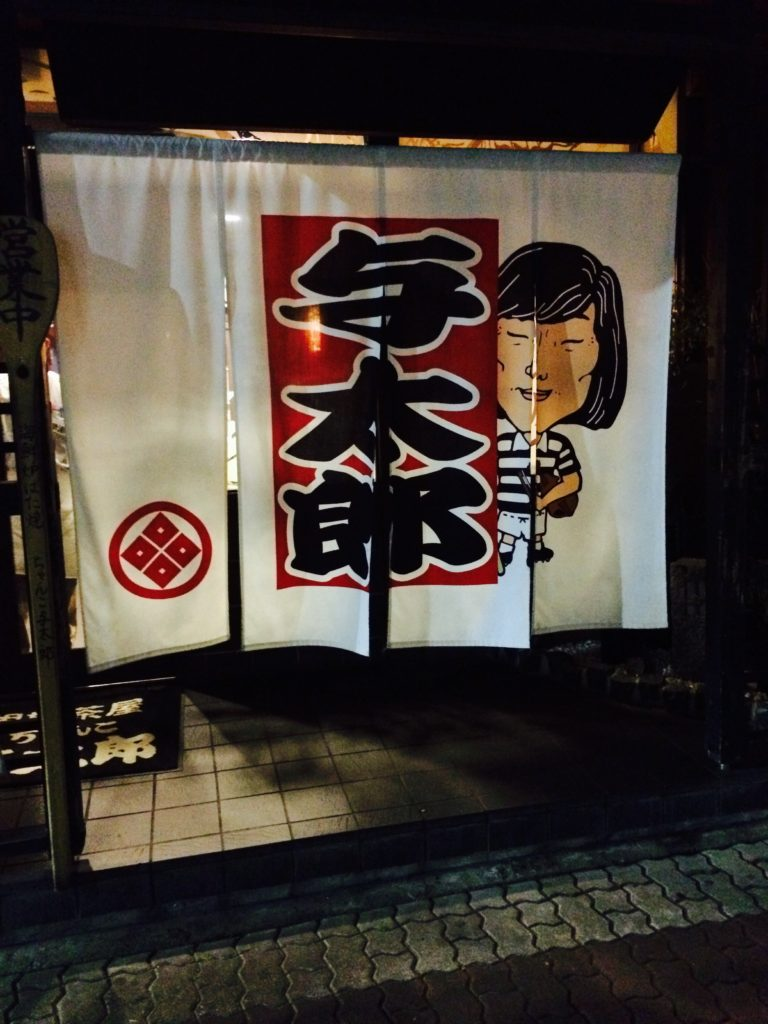 与太郎和歌山駅前店の外観